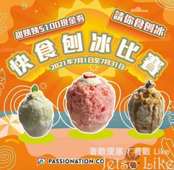 Passionation x 甜姨姨 快食刨冰比賽 免費食刨冰