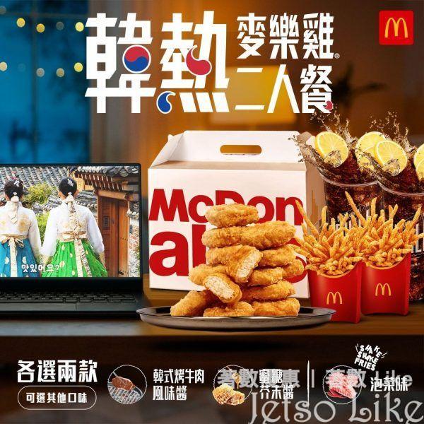麥當勞 韓熱麥樂雞 二人餐 $66
