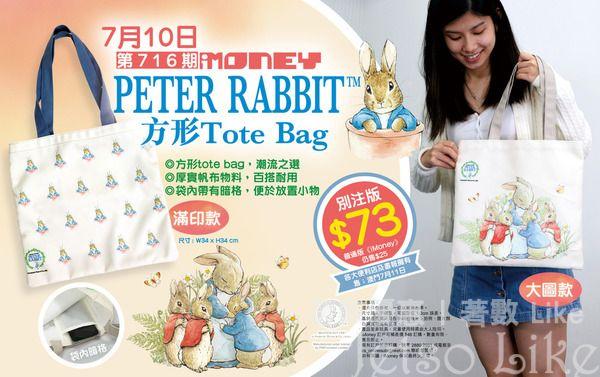 iMoney 隨書附送 Peter Rabbit方形Tote Bag