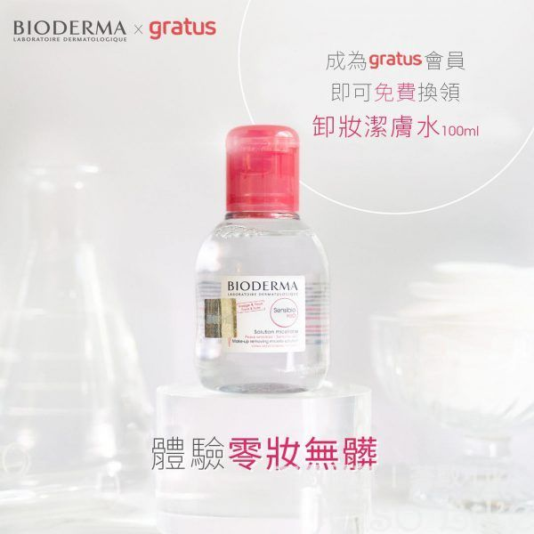免費換領 BIODERMA 皇牌卸妝潔膚水體驗裝