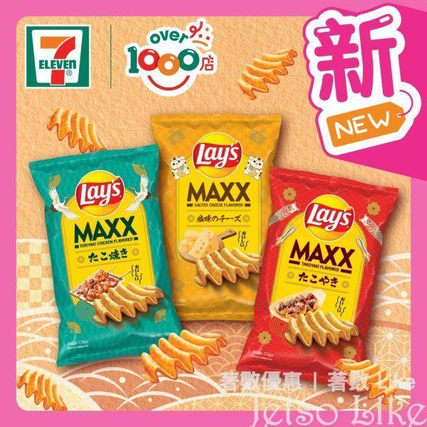 7-Eleven 樂事日式滋味大波浪薯片