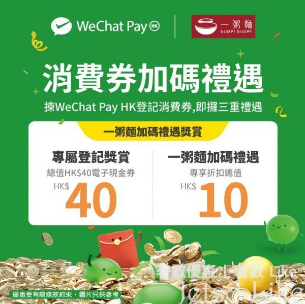 WeChat Pay X 一粥麵 賞您總值$50一粥麵電子現金券