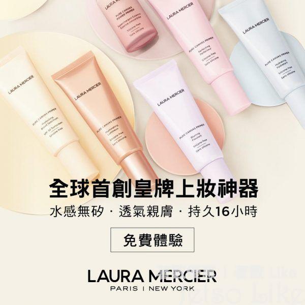 Laura Mercier 無矽親膚妝前底霜體驗 免費獲贈 極致持久妝前底霜體驗裝