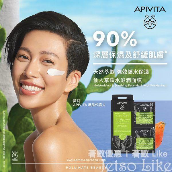 免費換領 APIVITA 指定速效修護面膜 或 眼膜試用裝