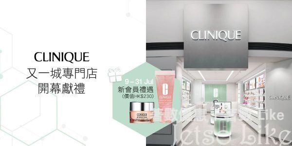 Clinique 開幕禮遇 免費換領 指定開幕禮物