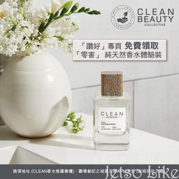 Clean Beauty Collective 免費換領 美國品牌CLEAN 純天然香水