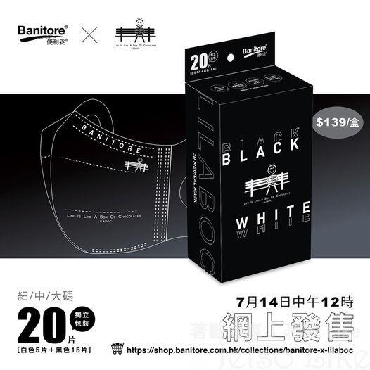 便利妥 X LILABOC 限量版口罩 網上發售