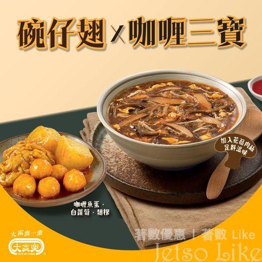 大家樂 港式小食配搭 碗仔翅 x 咖喱三寶