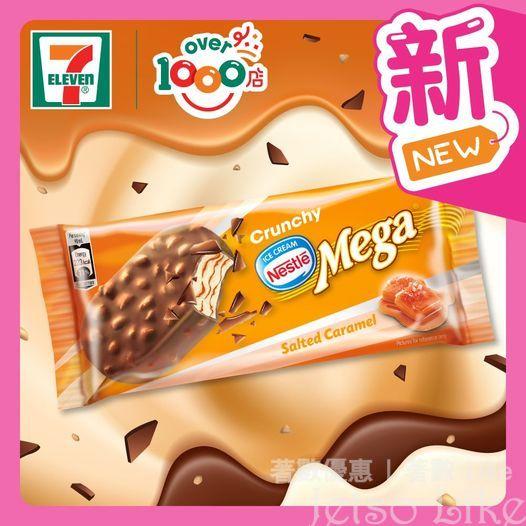7-Eleven 雀巢MEGA 新口味 海鹽焦糖醬雪糕