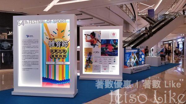 奧海城 免費換領 奧運會宣傳品 及 體育節紀念品