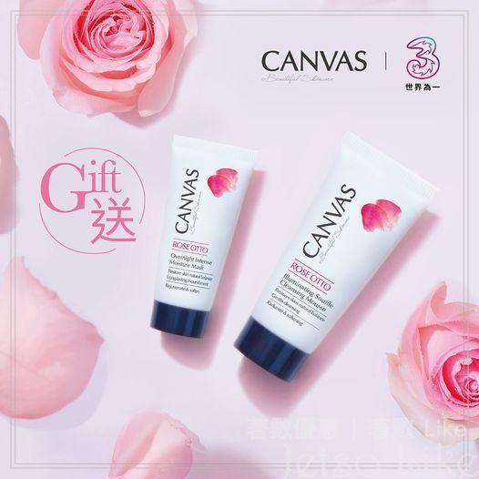 CANVAS x 3香港 免費換領 玫瑰潤澤套裝