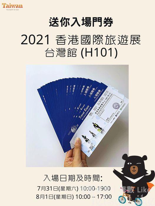 臺灣觀光局 免費派發 2021香港國際旅遊展入場門票