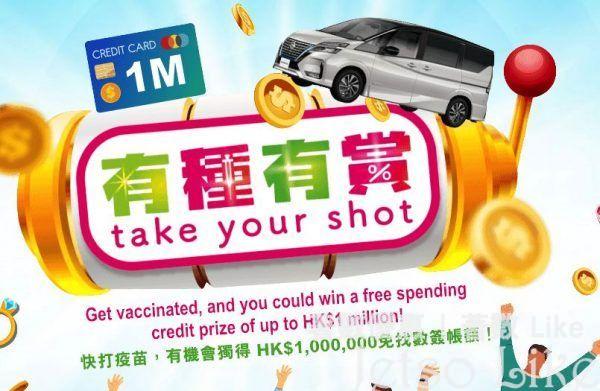 中華廠商聯合會 接種疫苗 大抽獎 送 超過$620萬元獎品