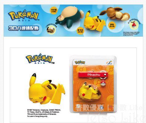 八達通 再次推出 全新Pokémon 3D 八達通配飾系列
