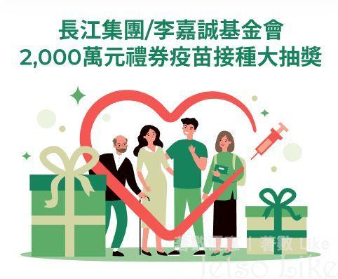 李嘉誠基金會 接種疫苗 大抽獎 送 $2,000萬元的精選禮券