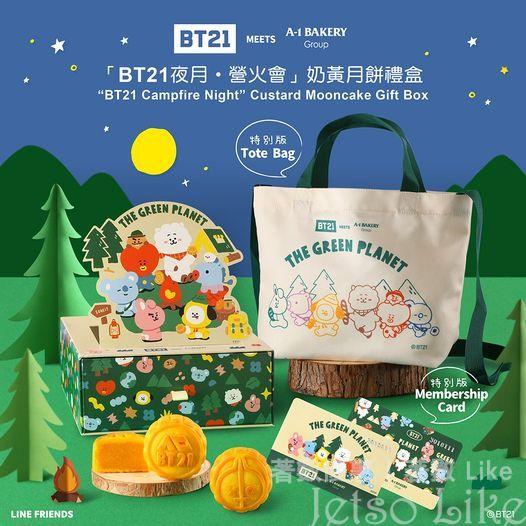 A-1 Bakery Group BT21夜月 營火會 奶黃月餅禮盒 早鳥推廣活動