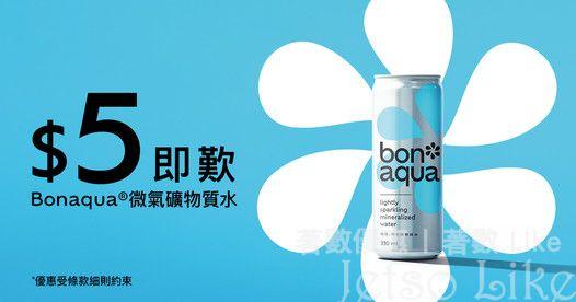Bonaqua 微氣礦物質水 優惠價$5