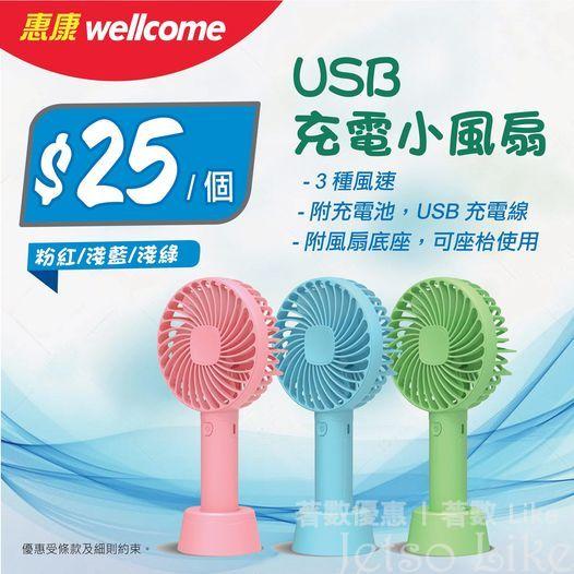 惠康 夏日必備 USB 充電小風扇 $25/個