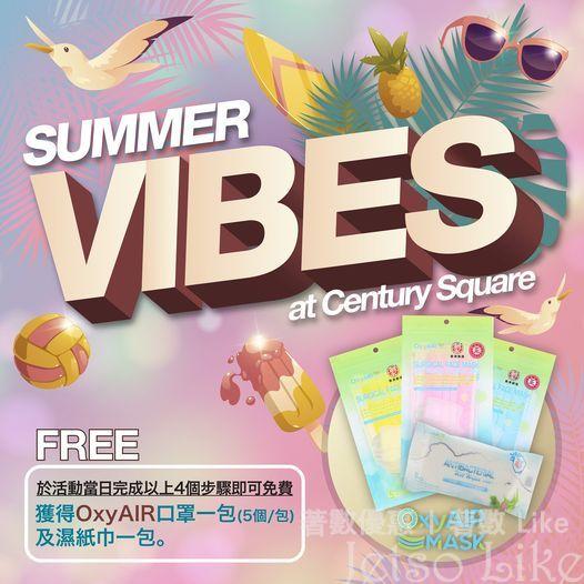 世紀廣場 Summer VIBES 免費送 OxyAIR 口罩 及 濕紙巾