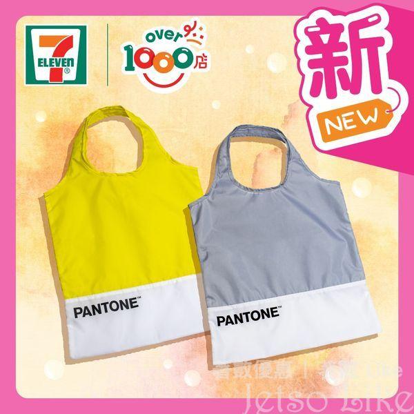 7-Eleven 聯乘PANTONE推出七款時尚生活用品