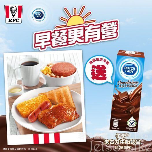 KFC 早晨全餐 送 子母Chocolicious朱古力牛奶