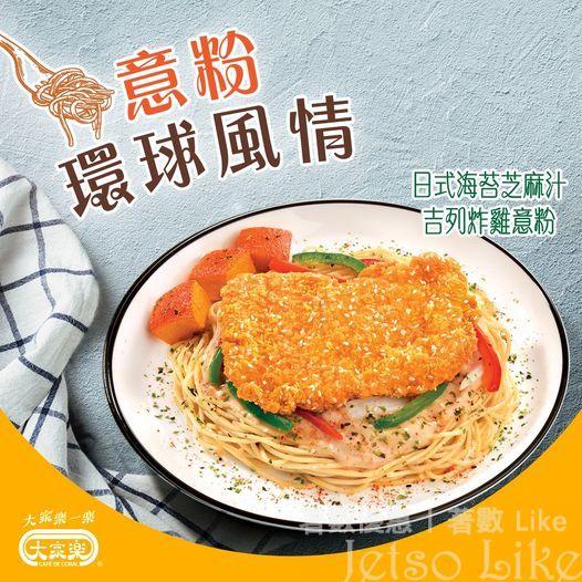 大家樂 意粉環球風情推介 日式海苔芝麻汁吉列炸雞意粉