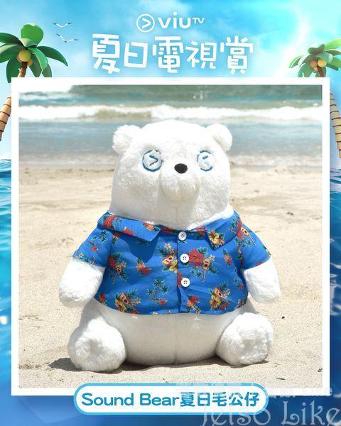 ViuTV 夏日電視賞 送 Sound Bear 限量精品