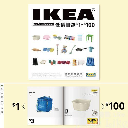 IKEA 宜家家居 低價目錄 $1-$100 電子版