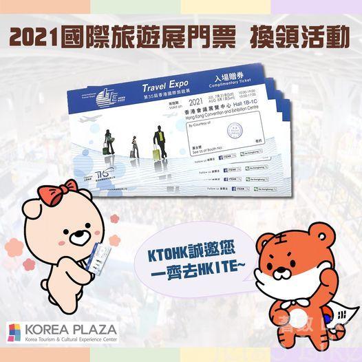 韓國觀光公社 免費換領 國際旅遊展門票