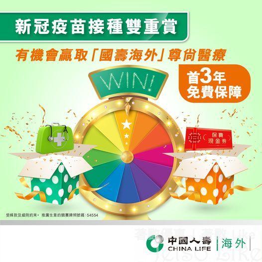中國人壽海外 新冠疫苗接種雙重賞