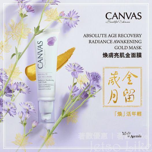 免費換領 CANVAS 煥膚亮肌金面膜 試用裝