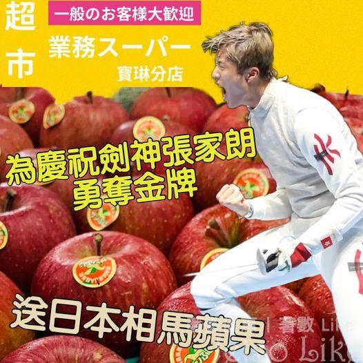 張家朗奪金 ChiuShi 免費送出 日本相馬富士蘋果