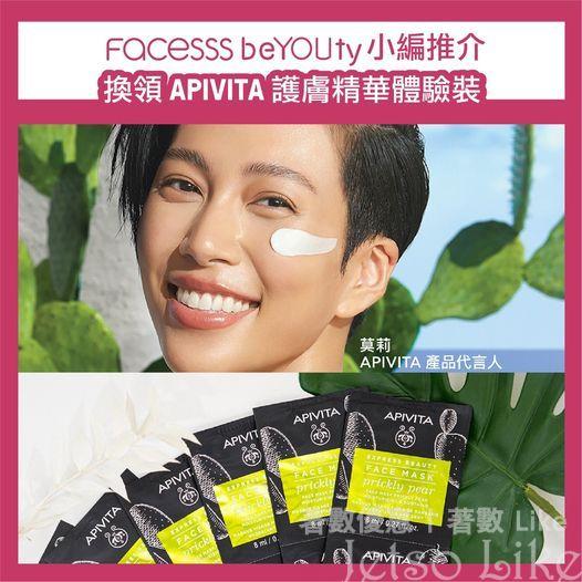 免費換領 APIVITA 指定護膚精華體驗裝
