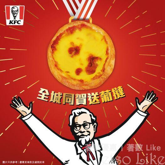 免費KFC葡撻 齊齊慶祝第一金