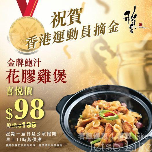 稻香集團 金牌鮑汁花膠雞煲 喜悅價$98
