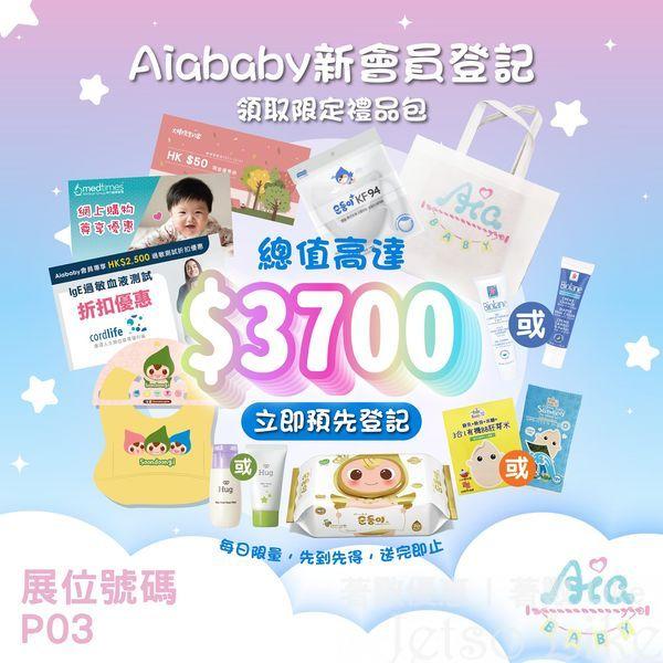 Aiababy 新會員 BB展 免費換領 限定禮品包
