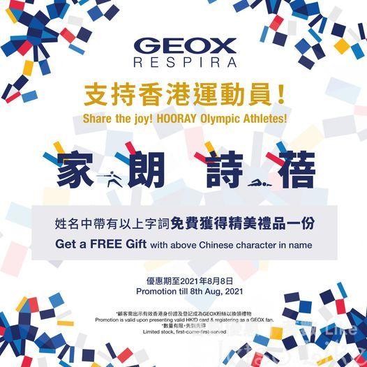 GEOX 免費換領 精美禮品