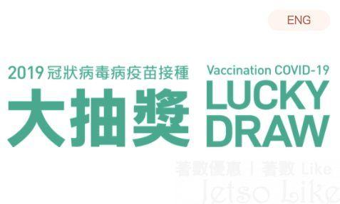 信和/華置 接種疫苗 第二輪大抽獎 再送壹個凱滙逾千萬單位