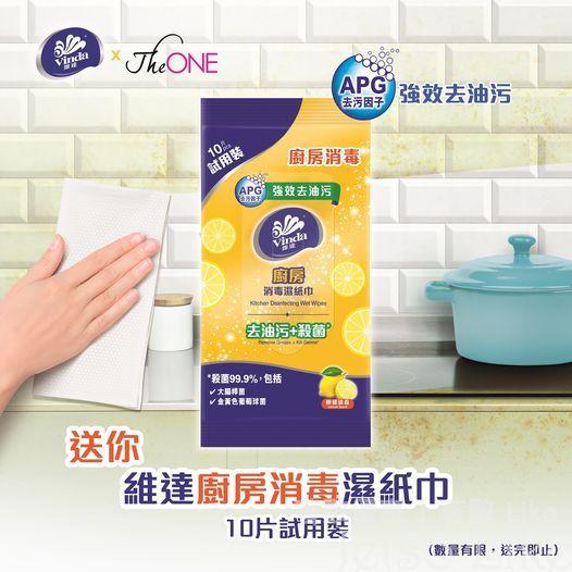 免費換領 Vinda 維達廚房消毒濕紙巾