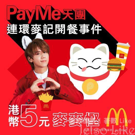PayMe x 麥當勞獨家優惠 滿$35 慳$5