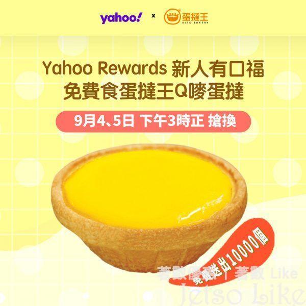 Yahoo APP 免費送出 蛋撻王酥皮蛋撻 或 牛油皮蛋撻