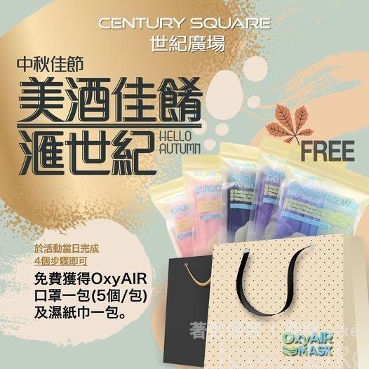 世紀廣場 免費換領 Oxyair Mask 口罩 及 濕紙巾