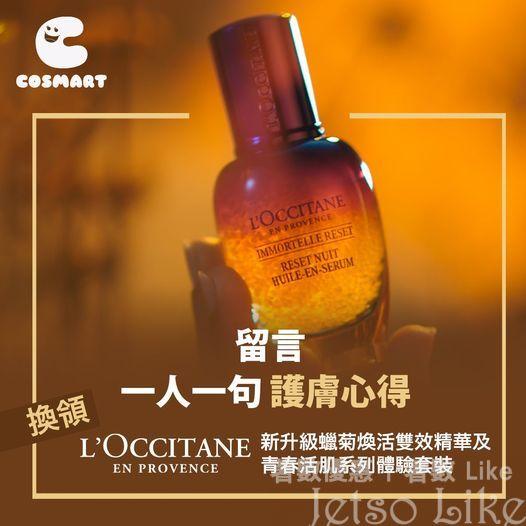 CosMart 會員 免費換領 L'OCCITANE 新升級蠟菊煥活雙效精華 及 青春活肌系列 體驗套裝