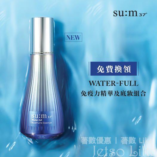免費換領 su:m37 Water-full 補水新品組合 試用裝