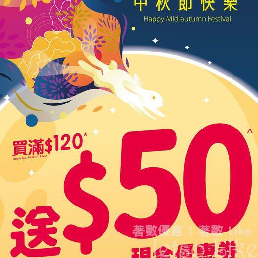 日本城 購物滿$120 送 $50現金優惠券