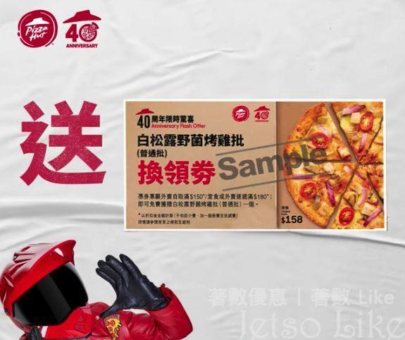 Pizza Hut 買滿$40 送 白松露野菌烤雞批換領券