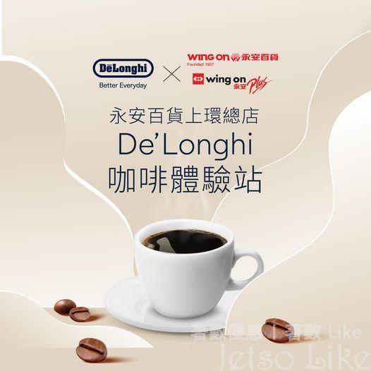 De'Longhi 咖啡體驗站 限定咖啡機優惠