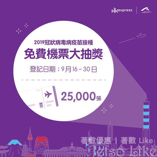 HK Express 接種疫苗 大抽獎 送 25,000張 來回機票