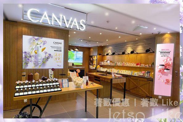 免費換領 CANVAS 天然清爽透薄防曬乳液 三天份體驗裝