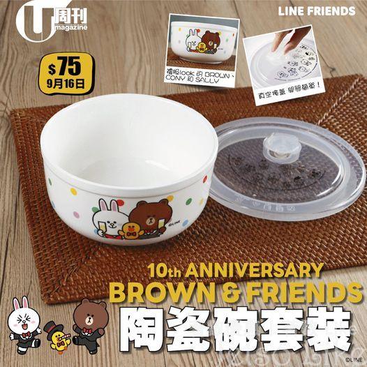 U Magazine 隨書附上 BROWN & FRIENDS 10周年陶瓷碗套裝